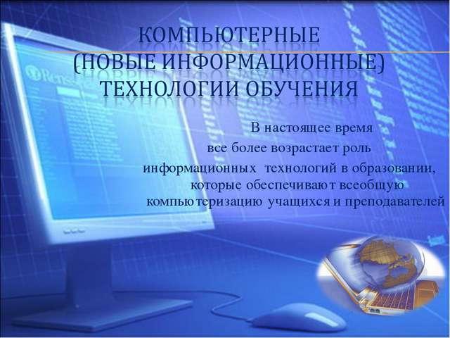 В настоящее время все более возрастает роль информационных технологий в обр...