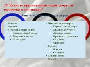 12. Какие из предложенных видов спорта не включены в олимпиаду? Зимние олимпи