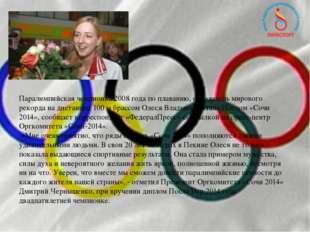 Паралимпийская чемпионка 2008 года по плаванию, обладатель мирового рекорда н