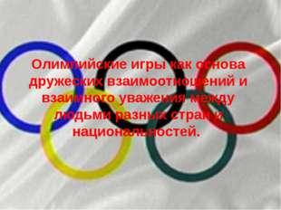 Олимпийские игры как основа дружеских взаимоотношений и взаимного уважения ме