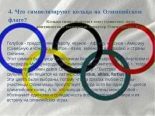 4. Что символизируют кольца на Олимпийском флаге? Кольца символизируют союз (