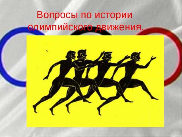 Вопросы по истории олимпийского движения.