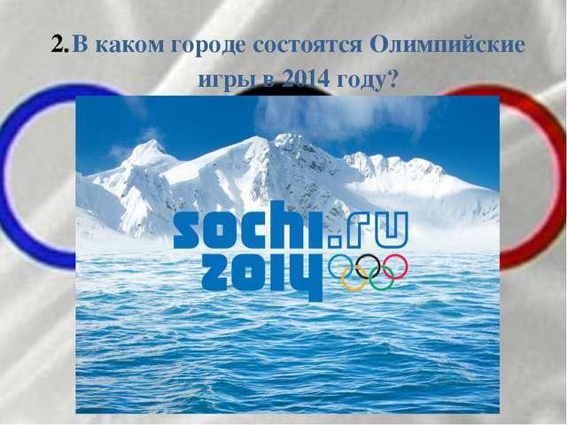 В каком городе состоятся Олимпийские игры в 2014 году?