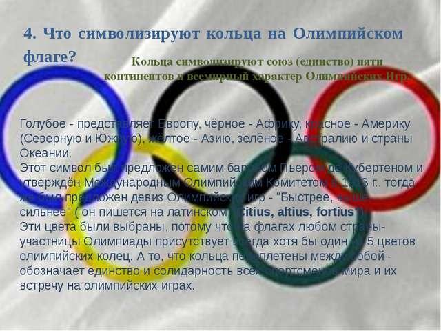 4. Что символизируют кольца на Олимпийском флаге? Кольца символизируют союз (...