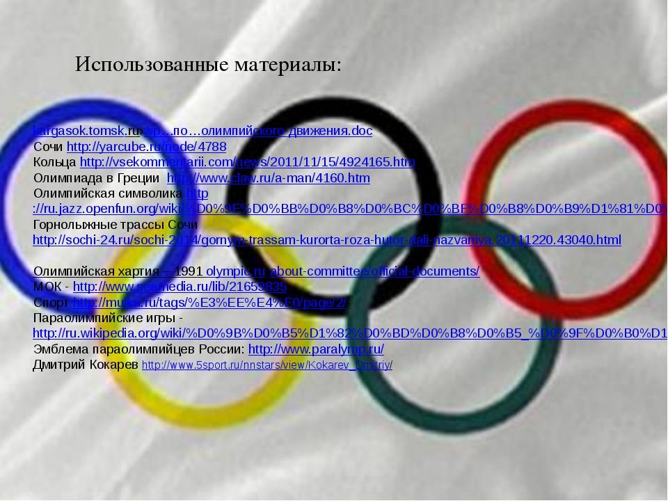 kargasok.tomsk.ru›wp…по…олимпийского-движения.doc Сочи http://yarcube.ru/node...