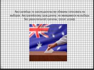 Австралийцы по законодательству обязаны голосовать на выборах. Австралийскому