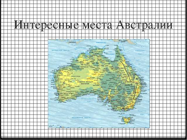 Интересные места Австралии
