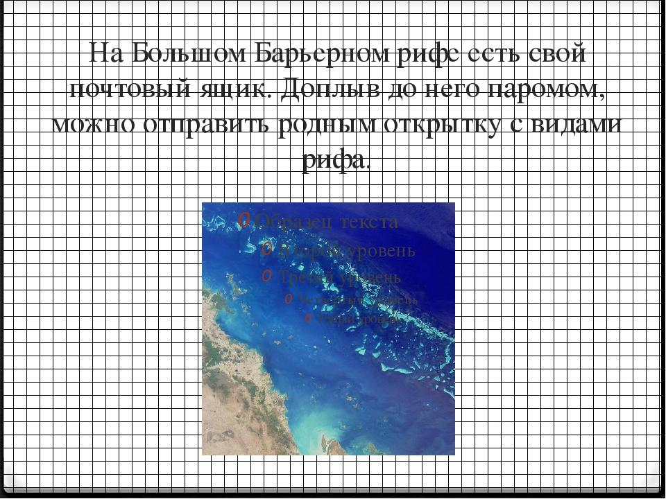 На Большом Барьерном рифе есть свой почтовый ящик. Доплыв до него паромом, мо...