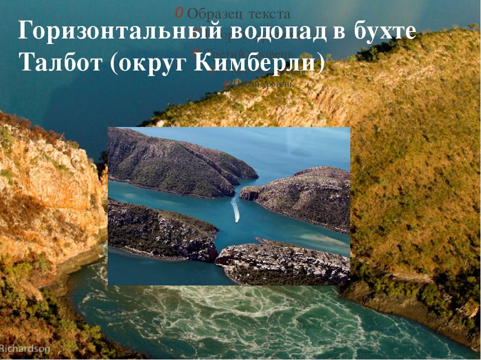Горизонтальный водопад в бухте Талбот (округ Кимберли)