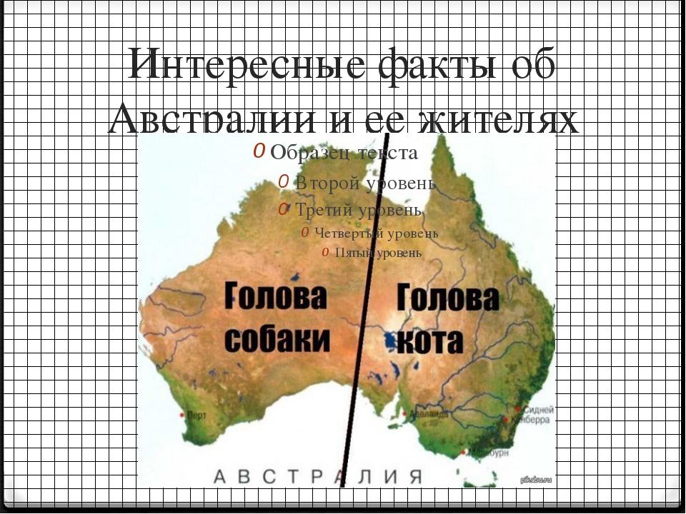 Интересные факты об Австралии и ее жителях