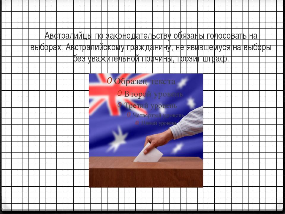 Австралийцы по законодательству обязаны голосовать на выборах. Австралийскому...
