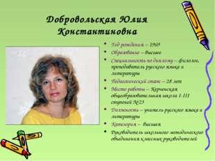 Добровольская Юлия Константиновна Год рождения – 1969 Образование – высшее Сп
