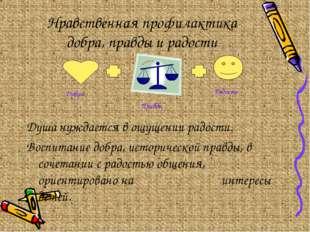 Нравственная профилактика добра, правды и радости Душа нуждается в ощущении р