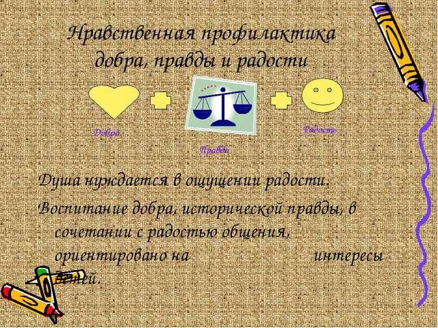 Нравственная профилактика добра, правды и радости Душа нуждается в ощущении р...
