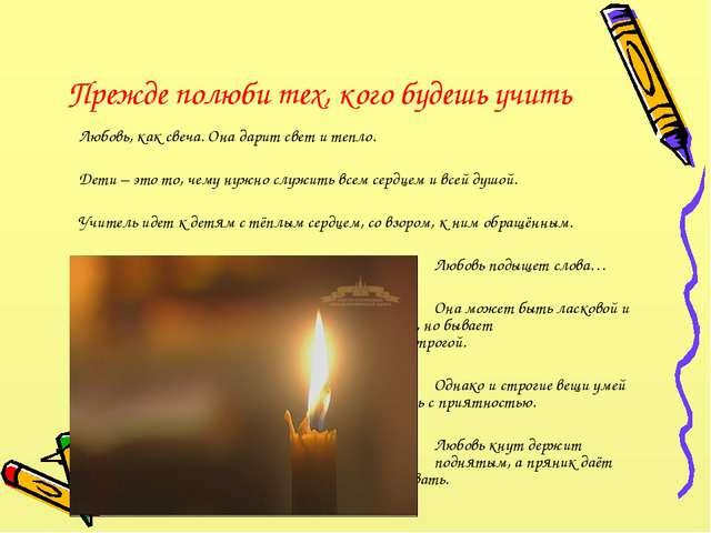 Прежде полюби тех, кого будешь учить Любовь, как свеча. Она дарит свет и тепл...