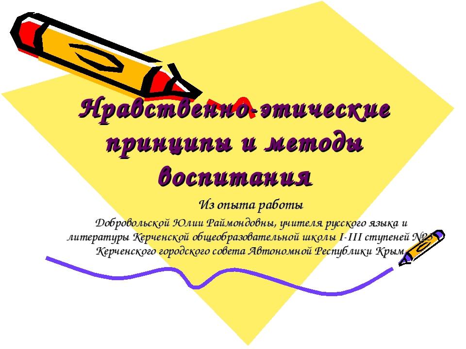 Нравственно-этические принципы и методы воспитания Из опыта работы Добровольс...
