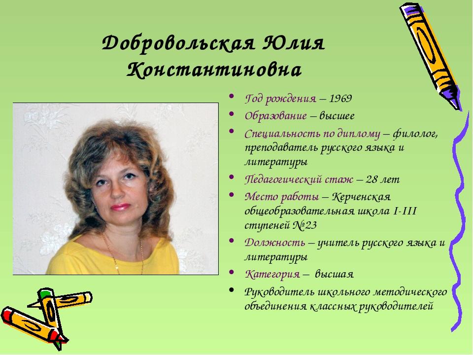 Добровольская Юлия Константиновна Год рождения – 1969 Образование – высшее Сп...