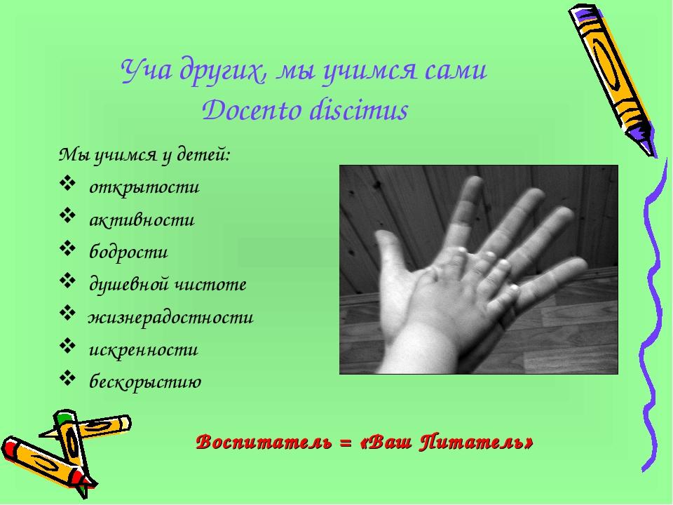 Уча других, мы учимся сами Docento discimus Мы учимся у детей: открытости акт...