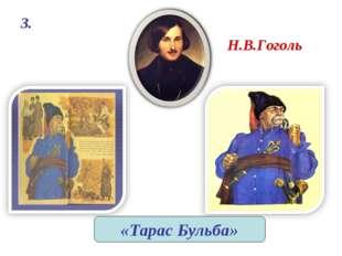 3. Н.В.Гоголь «Тарас Бульба»