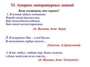 YI. Аукцион литературных знаний Кому посвящены эти строки? 1. Я помню чудное