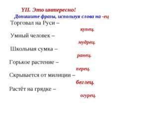 YII. Это интересно! Допишите фразы, используя слова на -ец Торговал на Руси