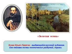 Исаак Ильич Левитан - выдающийся русский художник. Его пейзажи полны поэтиче