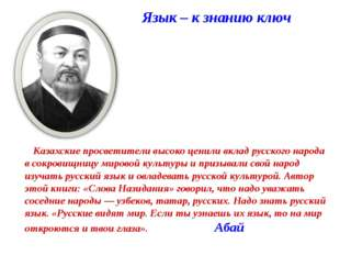 Язык – к знанию ключ Казахские просветители высоко ценили вклад русского нар