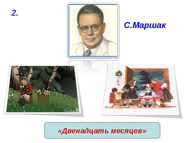 2. С.Маршак «Двенадцать месяцев»