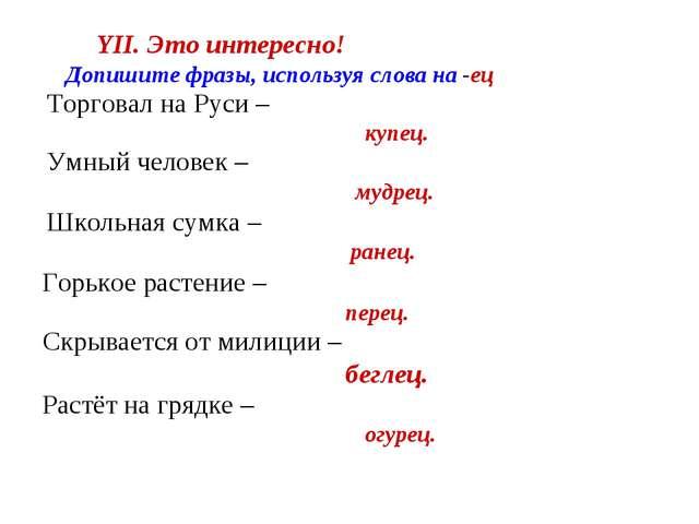 YII. Это интересно! Допишите фразы, используя слова на -ец Торговал на Руси...