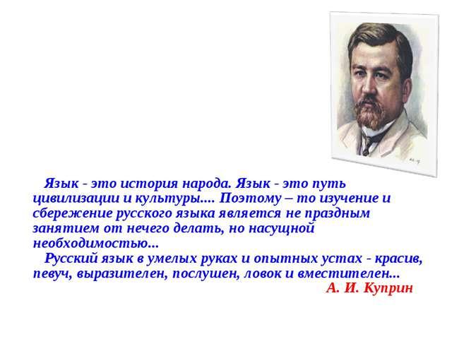Язык - это история народа. Язык - это путь цивилизации и культуры.... Поэтом...
