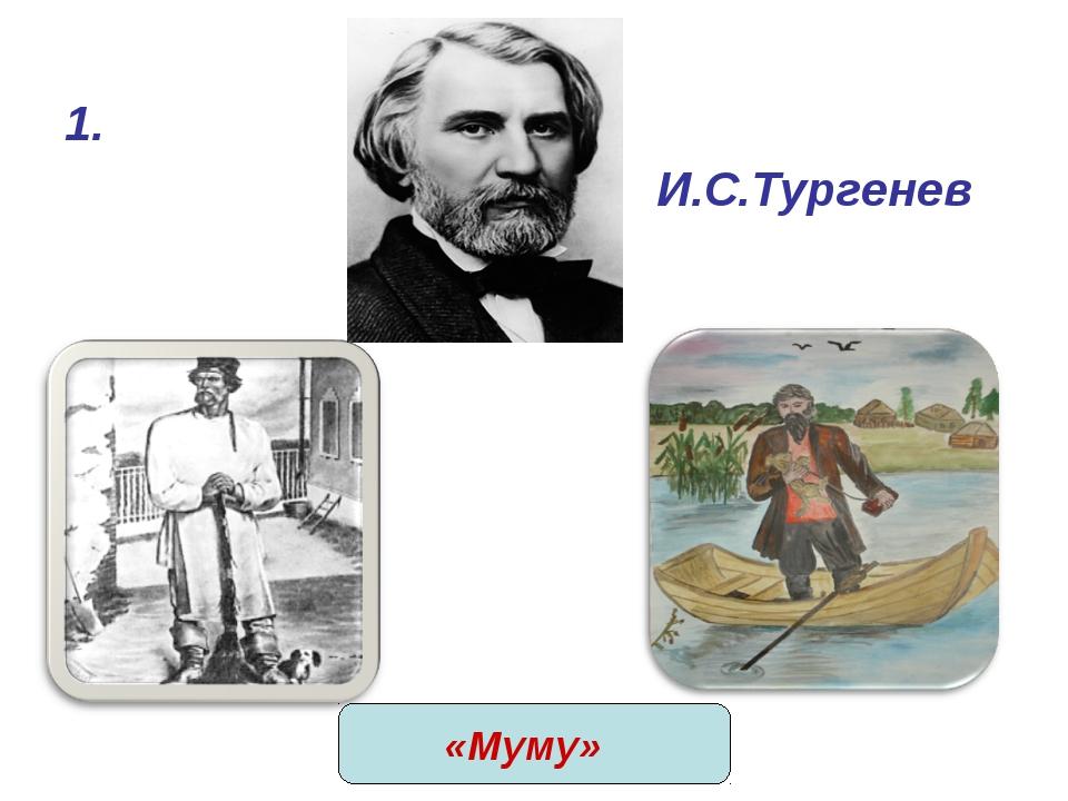 1. И.С.Тургенев «Муму»