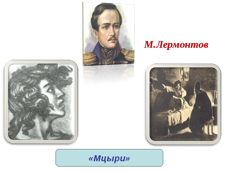 М.Лермонтов «Мцыри»