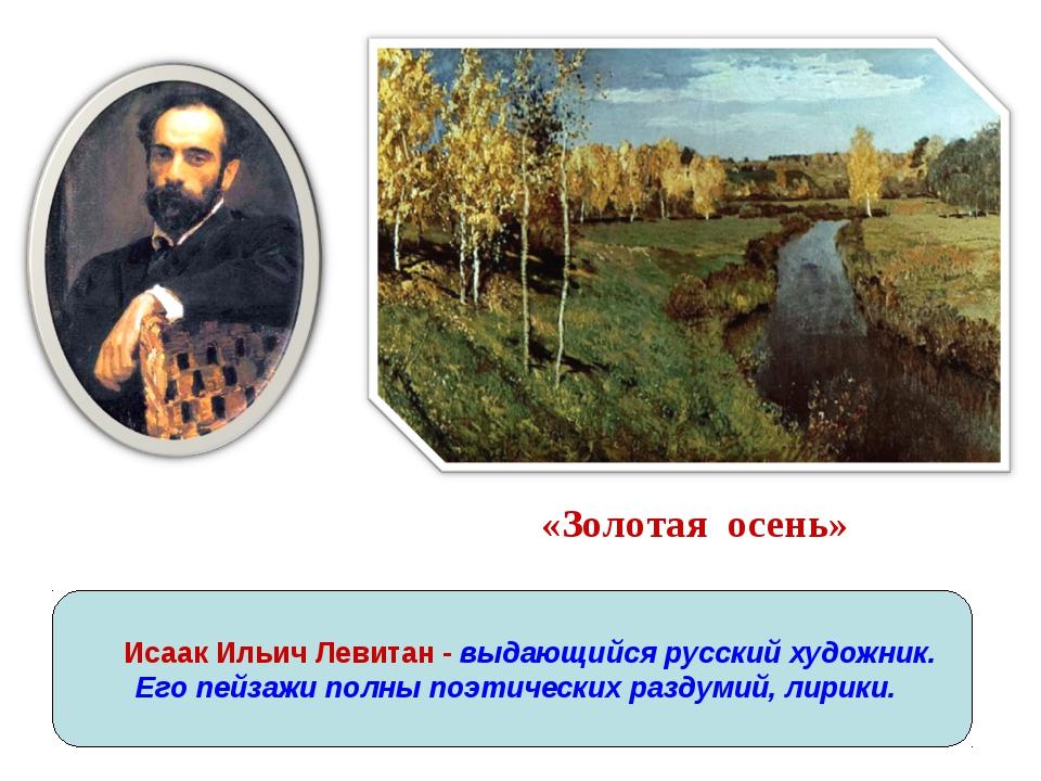 Исаак Ильич Левитан - выдающийся русский художник. Его пейзажи полны поэтиче...