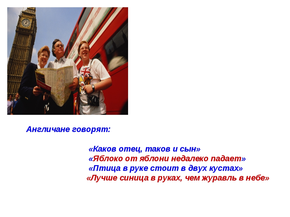 Англичане говорят: «Каков отец, таков и сын» «Яблоко от яблони недалеко пада...