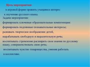 Цель мероприятия: в игровой форме привить учащимся интерес к изучению русско
