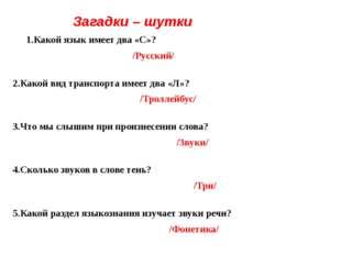 Загадки – шутки 1.Какой язык имеет два «С»? /Русский/ 2.Какой вид транспорта
