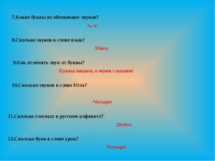 7.Какие буквы не обозначают звуков? /ь, ъ/ 8.Сколько звуков в слове язык? /П