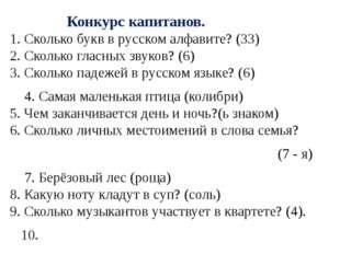 Конкурс капитанов. 1. Сколько букв в русском алфавите? (33) 2. Сколько гласн