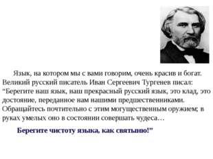 Язык, на котором мы с вами говорим, очень красив и богат. Великий русский пи
