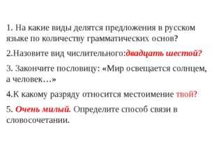 1. На какие виды делятся предложения в русском языке по количеству грамматич