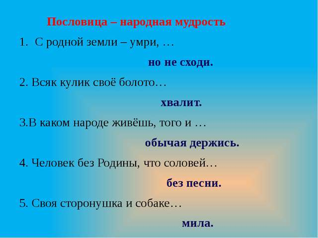 Пословица – народная мудрость С родной земли – умри, … но не сходи. 2. Всяк...