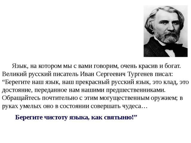 Язык, на котором мы с вами говорим, очень красив и богат. Великий русский пи...