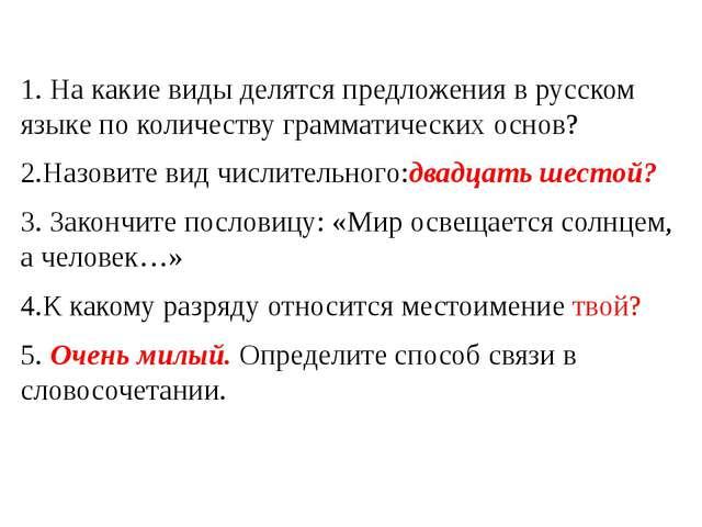 1. На какие виды делятся предложения в русском языке по количеству грамматич...