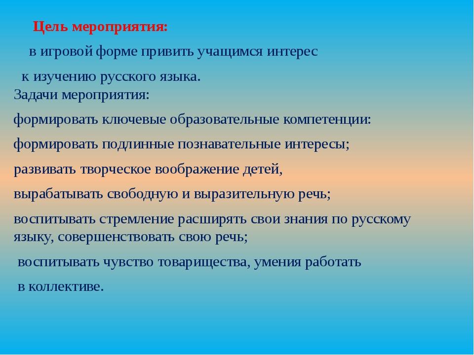 Цель мероприятия: в игровой форме привить учащимся интерес к изучению русско...