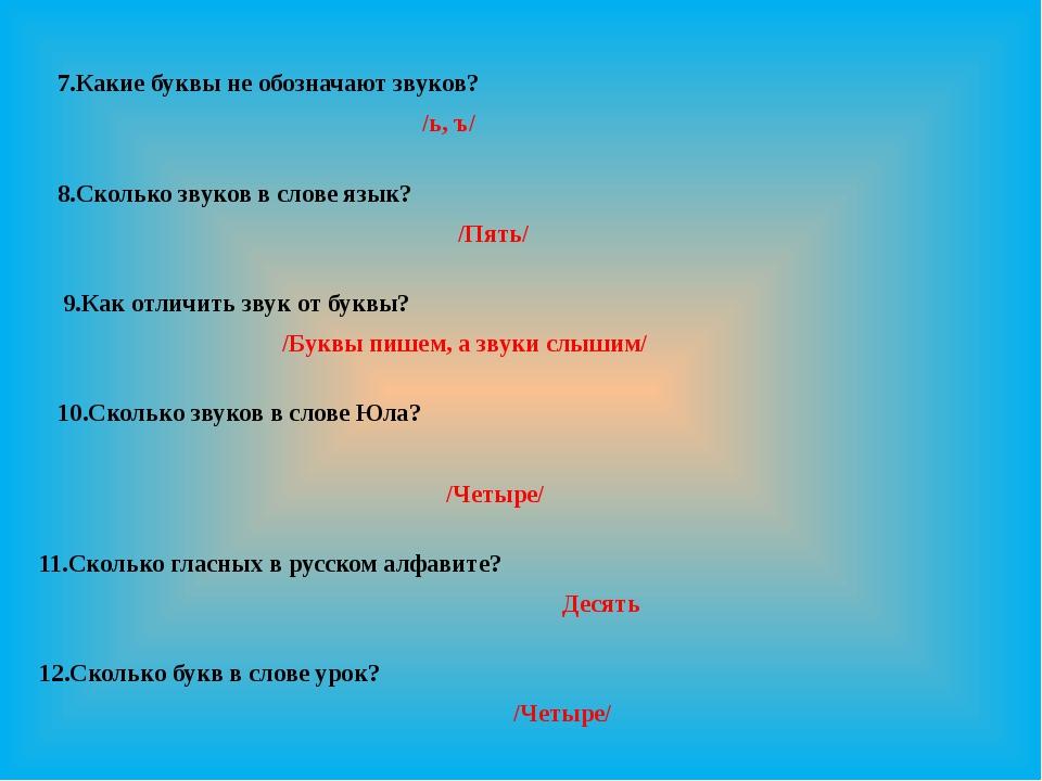 7.Какие буквы не обозначают звуков? /ь, ъ/ 8.Сколько звуков в слове язык? /П...
