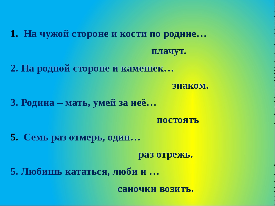 На чужой стороне и кости по родине… плачут. 2. На родной стороне и камешек…...