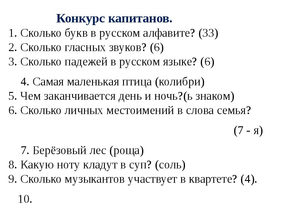 Конкурс капитанов. 1. Сколько букв в русском алфавите? (33) 2. Сколько гласн...
