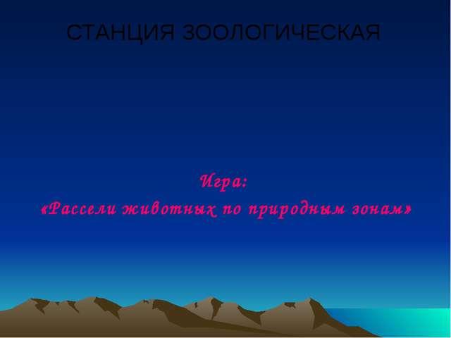 станция Экологическая № название Где находится 1. Остров Врангеля Зона Арктик...