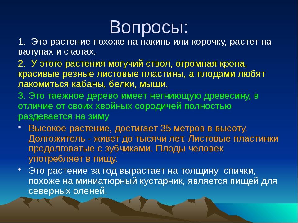 Расселите животных по природным зонам арктическая пустыня субтропики тундра с...