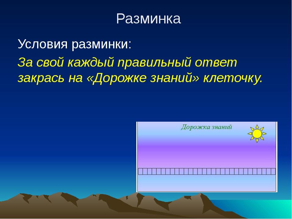 Условия разминки: За свой каждый правильный ответ закрась на «Дорожке знаний»...